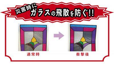 ガラスの飛散を防ぐグラスアート