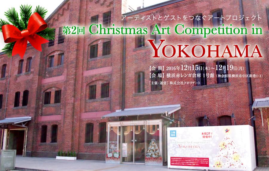 クリスマスアート展